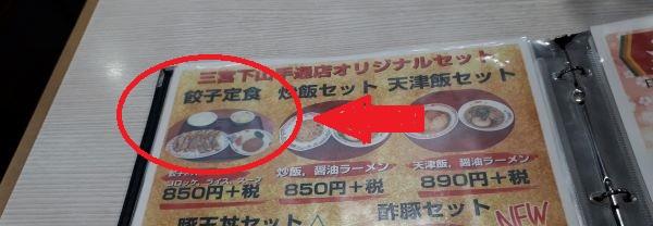 【餃子の王将】「餃子定食」のメニュー例
