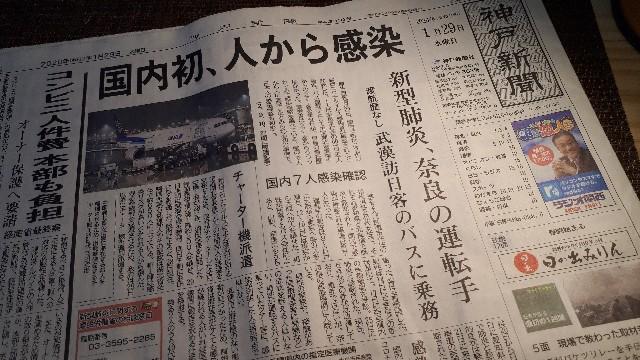 神戸新聞(2020.01.29)