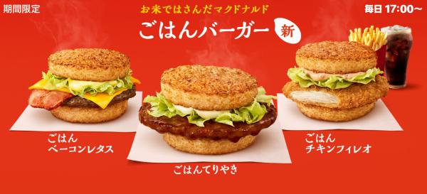 マクドナルド本日発売「ごはんバーガー」のイメージ