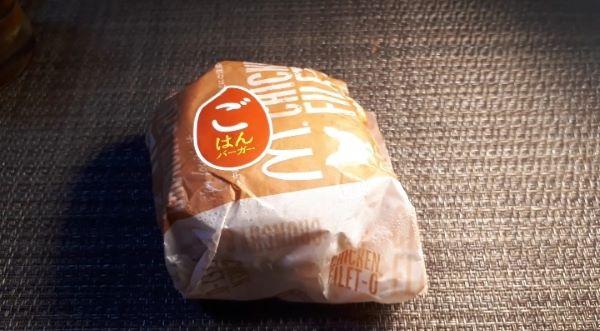 マクドナルド本日発売「ごはんバーガー」をたべるところ