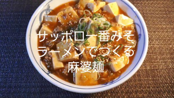 【レシピ】サッポロ一番みそラーメンでつくる麻婆麺