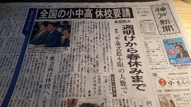 神戸新聞(2020.02.28)