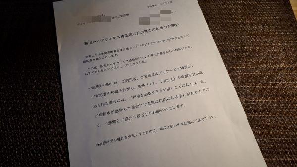 施設からの手紙