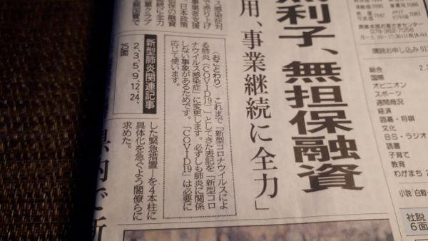 神戸新聞(2020.03.08)