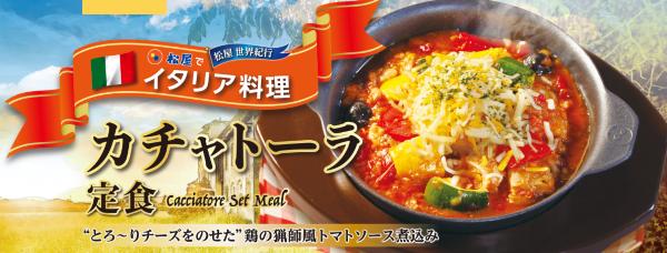松屋本日発売「カチャトーラ定食」のイメージ