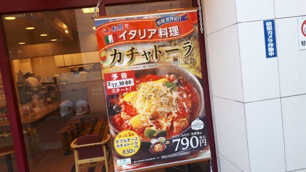 松屋本日発売「カチャトーラ定食」のポスター