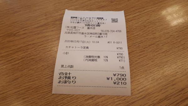松屋「カチャトーラ定食」のレシート