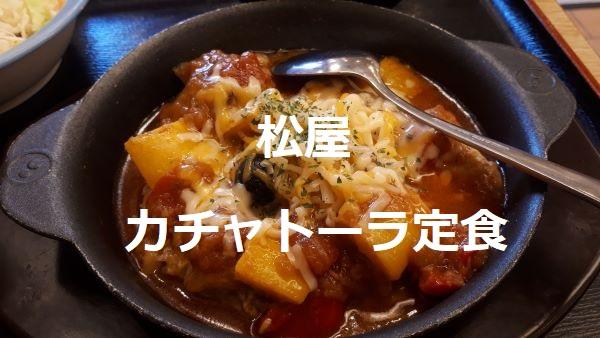 松屋本日発売「カチャトーラ定食」