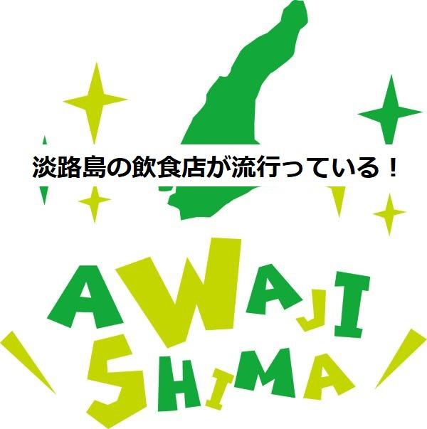 【コロナウイルス感染症】兵庫県淡路島の飲食店がフィーバーしている!?^^ふふ。