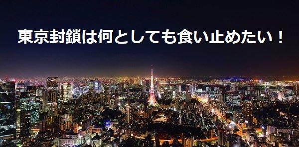 東京封鎖は何としても食い止めたい!