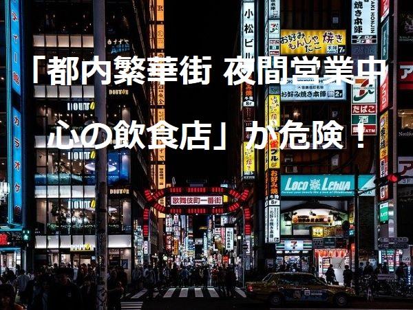 「都内繁華街 夜間営業中心の飲食店」