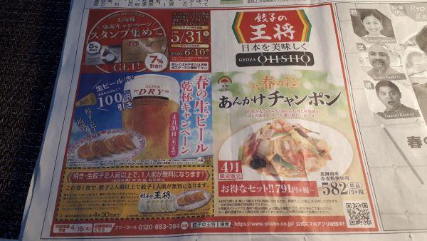 餃子の王将の餃子のクーポン券(オリジナル写真)