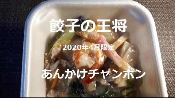 餃子の王将2020年4月限定「あんかけチャンポン」の外見(オリジナル写真)