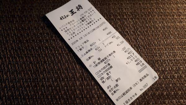 餃子の王将2020年4月限定「あんかけチャンポン」のレシート(オリジナル写真)