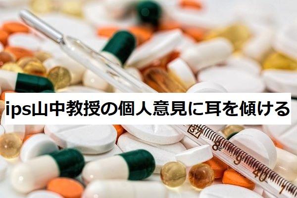 薬のイメージ