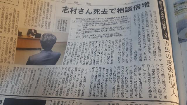 神戸新聞(2020.04.03)