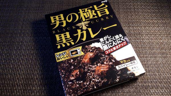 明治「男の極旨 黒カレー 」のパッケージ表(オリジナル写真)