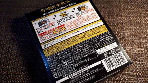 明治「男の極旨 黒カレー 」のパッケージ裏(オリジナル写真)