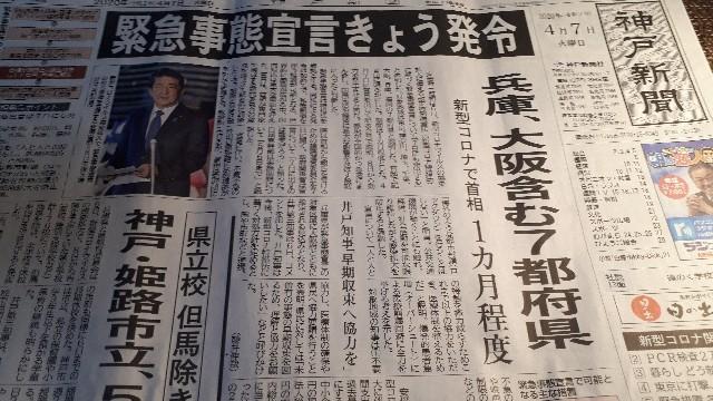 神戸新聞(2020.04.07)