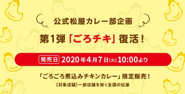 【松屋】本日発売「ごろごろ煮込みチキンカレー2020」のイメージ