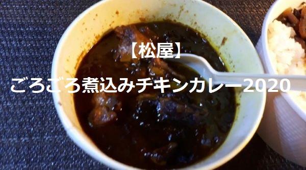 【松屋】本日発売「ごろごろ煮込みチキンカレー2020」の外見