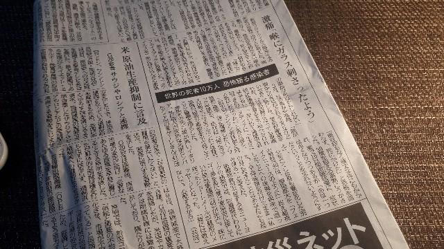 神戸新聞(2020.04.12)