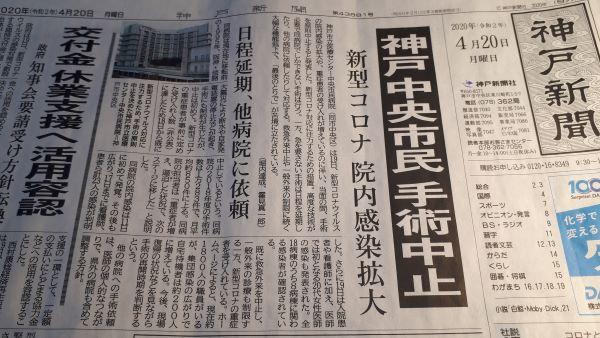 神戸新聞(2020.04.20)