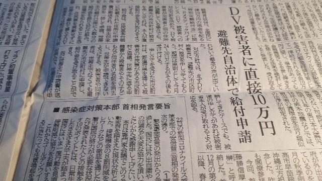 神戸新聞(2020.04.23)