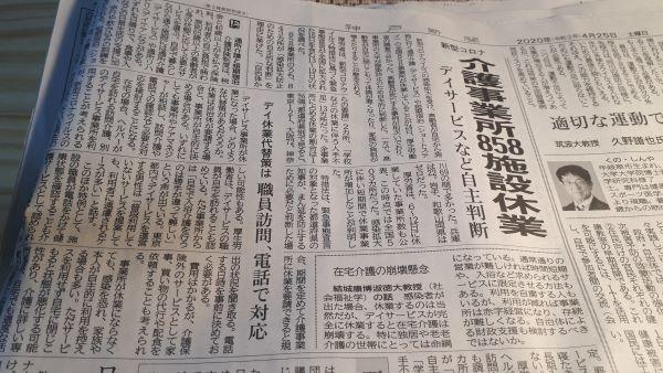 神戸新聞(2020.04.25)