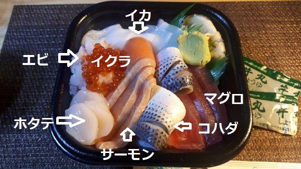 丼丸の海鮮丼(オリジナル写真)