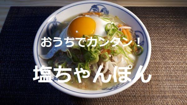 【レシピ】サッポロ一番塩らーめんで「塩ちゃんぽん」の出来上がり(オリジナル写真)