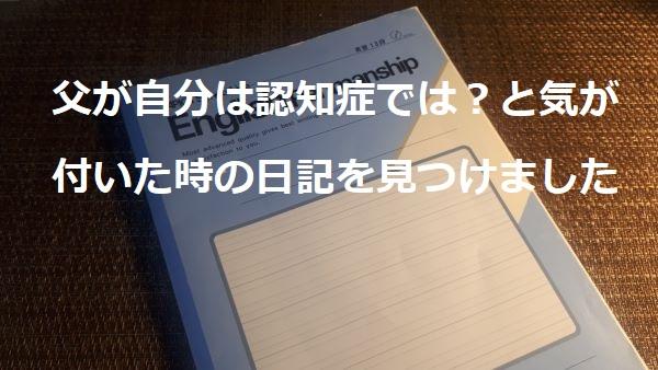 父の日記(オリジナル写真)