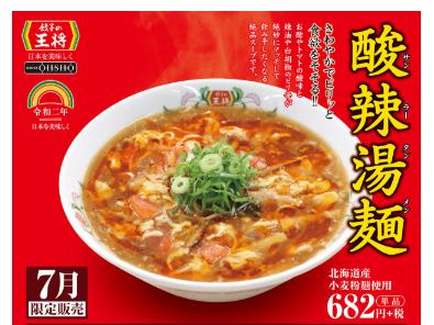 【餃子の王将】2020年7月限定「酸辣湯麺(サンラータンメン)」のイメージ
