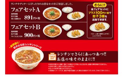 【餃子の王将】2020年7月限定「酸辣湯麺(サンラータンメン)」の商品概要