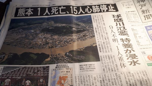 神戸新聞(2020.07.05)