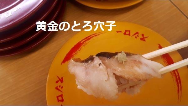 【スシロー】2020年「特ネタ大とろ半額」キャンペーンで食べる様子(オリジナル写真)