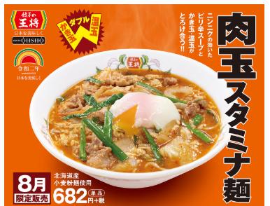 【餃子の王将】2020年8月限定「肉玉スタミナ麺」のイメージ