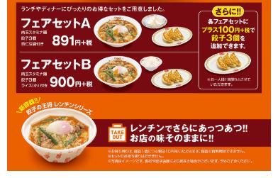 【餃子の王将】2020年8月限定「肉玉スタミナ麺」の商品概要