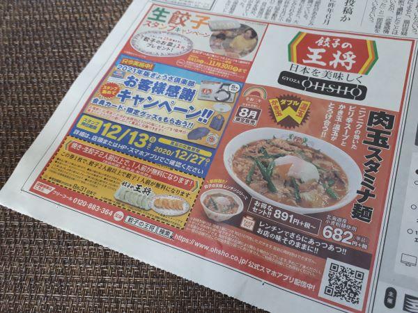 餃子の王将の新聞広告(オリジナル写真)