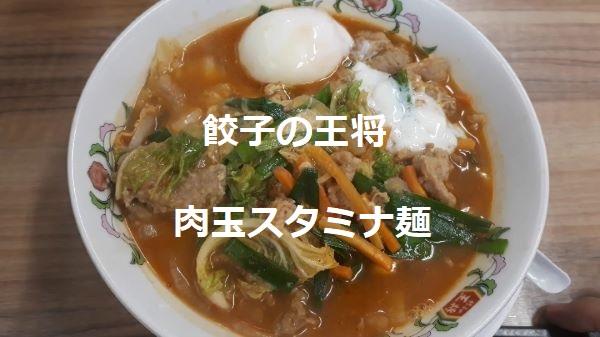 【餃子の王将】2020年8月限定「肉玉スタミナ麺」の外見(オリジナル写真)