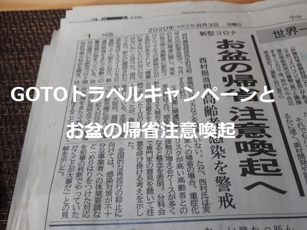 神戸新聞(2020.08.03)