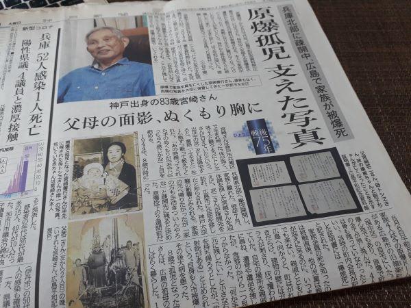 神戸新聞(2020.08.06)