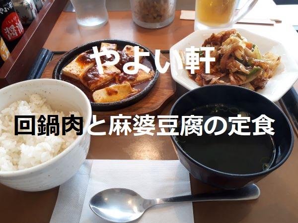 【やよい軒】「回鍋肉と麻婆豆腐の定食」のイメージ(オリジナル写真)