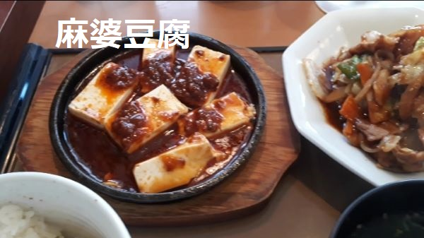 【やよい軒】「回鍋肉と麻婆豆腐の定食」を食べるところ(オリジナル写真)