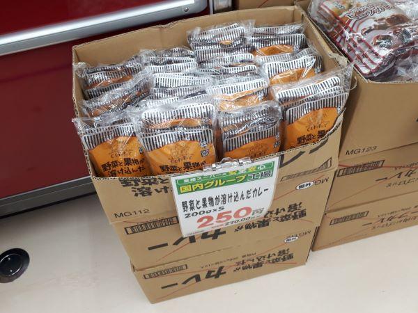 【業務スーパー】1人前50円!( ゚Д゚)「野菜と果物が溶け込んだカレー」の売り場(オリジナル写真)
