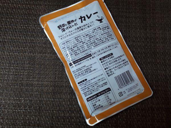 【業務スーパー】1人前50円!( ゚Д゚)「野菜と果物が溶け込んだカレー」の外見(オリジナル写真)