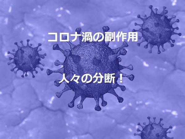 感染症のイメージ