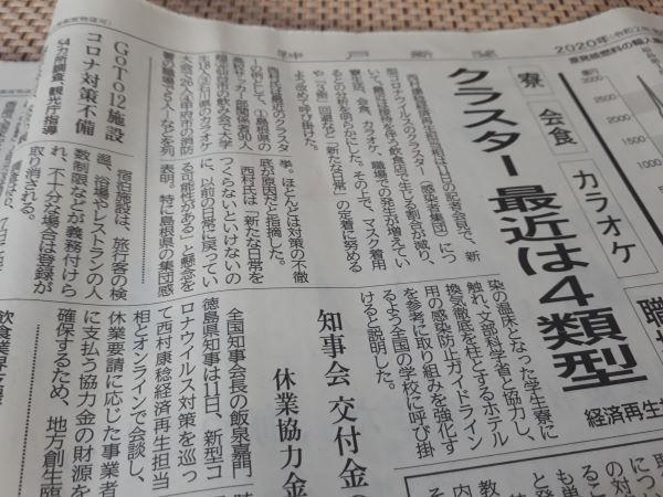 神戸新聞(2020.08.12)