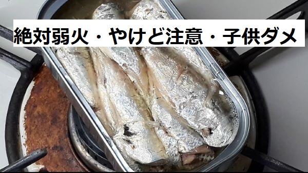 オイルサーディン・アヒージョのつくり方(オリジナル写真)