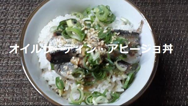 オイルサーディン・アヒージョ丼を食べているところ(オリジナル写真)